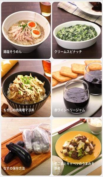 料理のプロが考案した信頼出来るレシピ-2