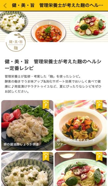 健康レシピの公開-1