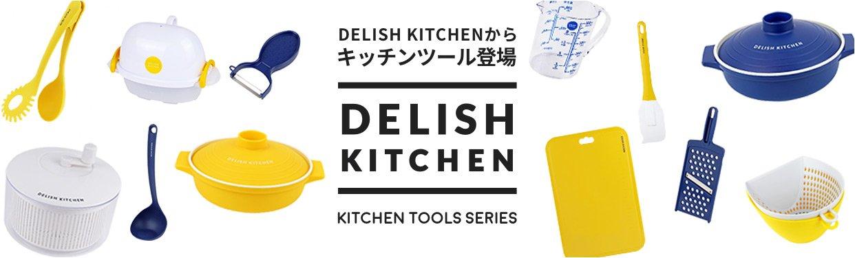 「デリッシュキッチン」オリジナルのキッチンツール