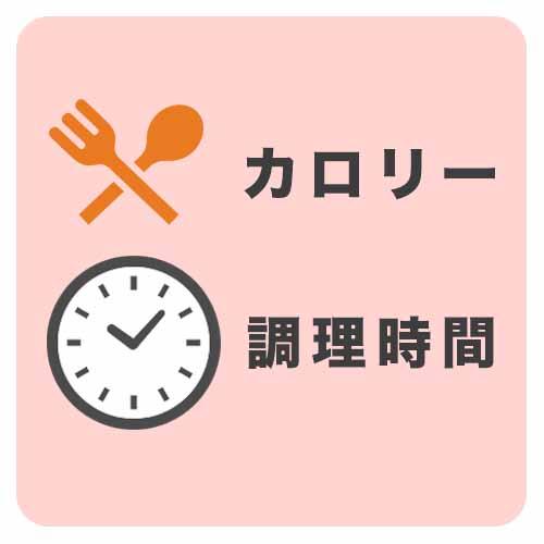 カロリー調理時間