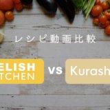 「クラシル」と「デリッシュキッチン」は何が違う?それぞれの特徴を比較!