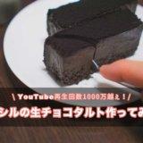 【クラシル人気レシピ】YouTube再生回数1000万越えの「生チョコタルト」作ってみた!