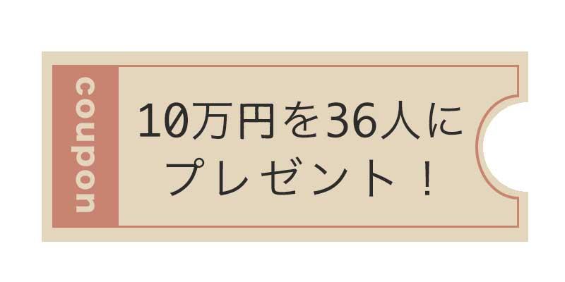 10万円を36人に配るキャンペーン
