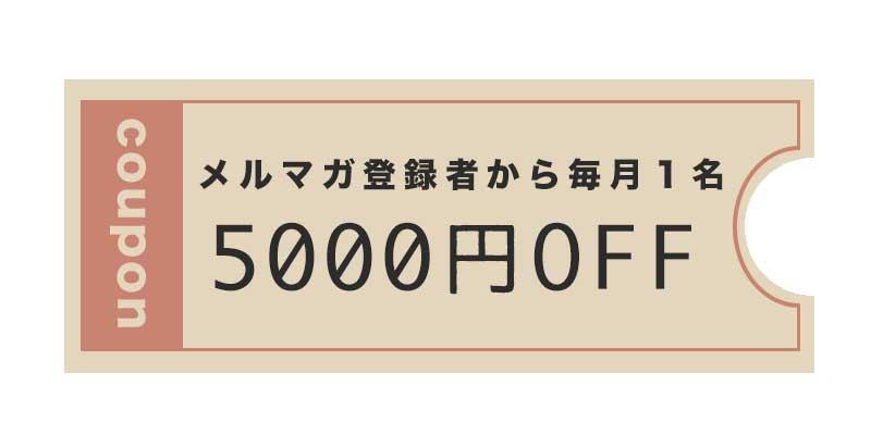 メルマガ登録者から毎月1名抽選で5000円分プレゼント