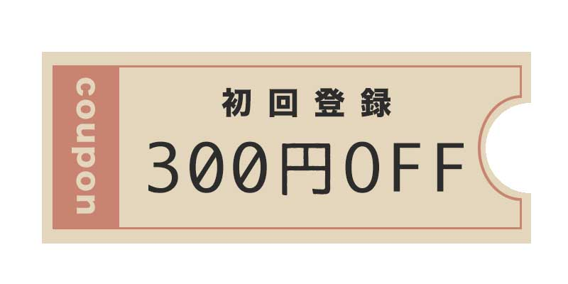 初回会員登録で300円が貰えるキャンペーン
