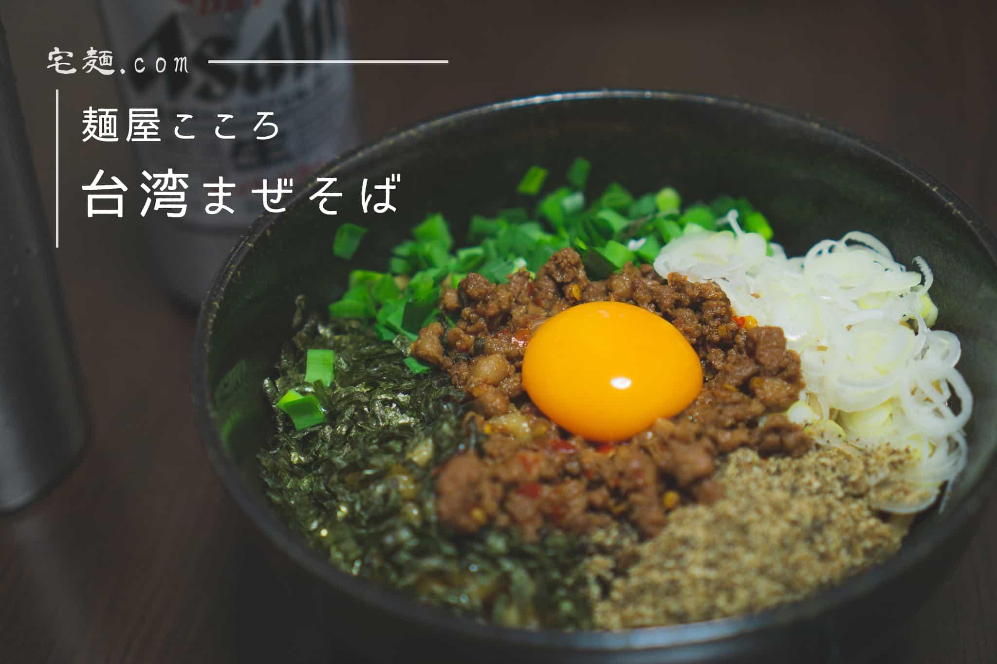 一度食べたらヤミツキ!麺屋こころ「台湾まぜそば」【宅麺】