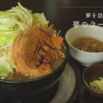アブラの旨味にぞっこん!二郎系ラーメン「夢を語れ東京」夢のラーメン【宅麺】