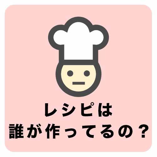 レシピは誰が作ってるの?