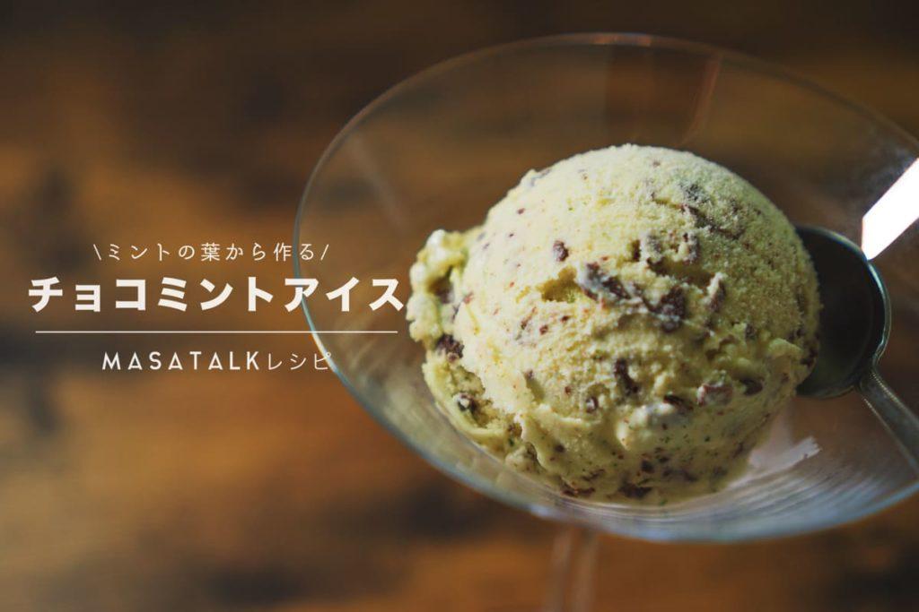 ミントの葉から作る チョコミントアイスの作り方!【アイスクリームメーカー】