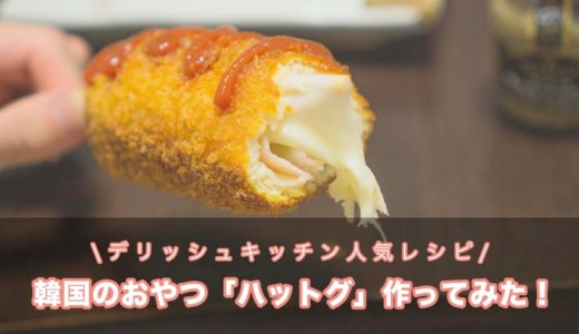 【デリッシュキッチン人気レシピ】韓国のおやつ「ハットグ」を作ってみた!