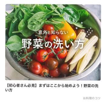 野菜の洗い方