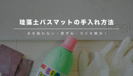 珪藻土バスマットの手入れ方法【水を吸わない・黒ずみ・カビを解決!】