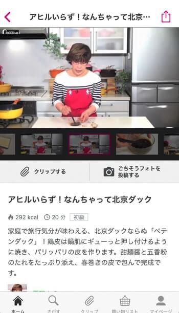 有名シェフ・料理研究家ご本人が動画で教えてくれる