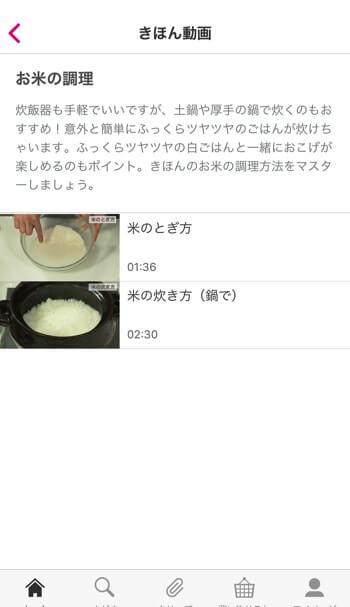 料理の基本を教えてくれる-2