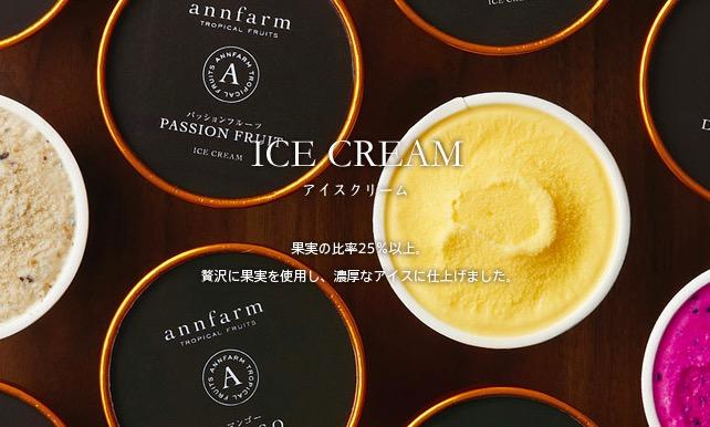 果実たっぷり!「annfirmのアイスクリーム」