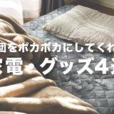 これで冬もぐっすり。冷たい布団をポカポカに温めてくれる家電・グッズ4選