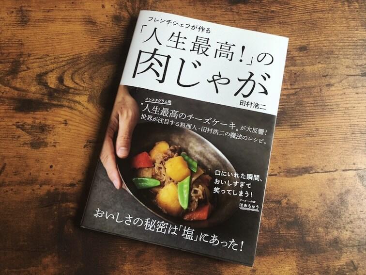 田村浩二さんのレシピ本