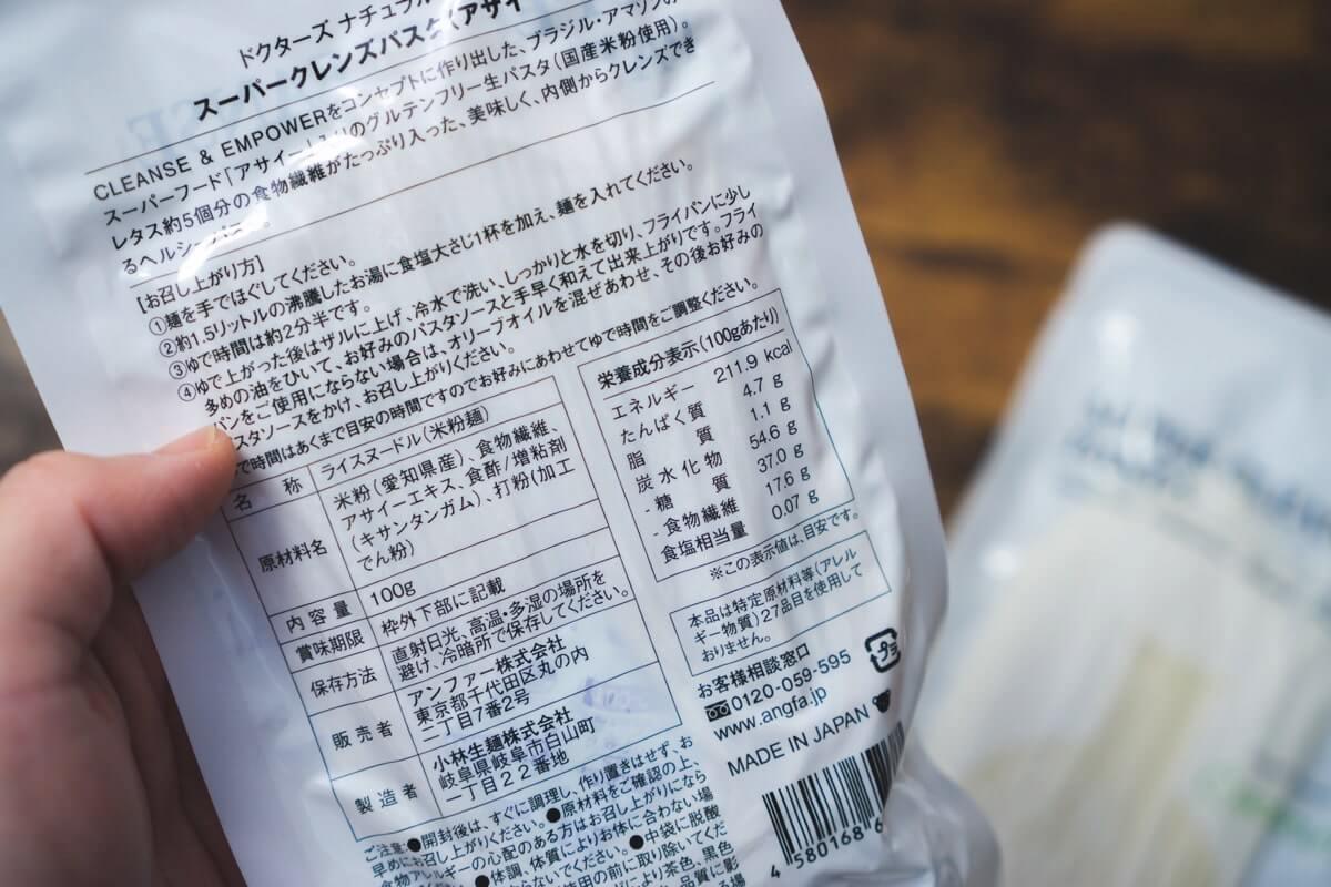 食物繊維が普通のパスタの11倍