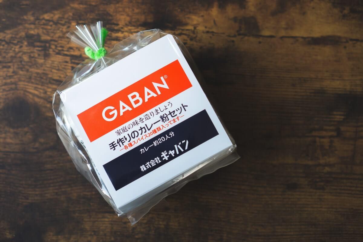 20種類のスパイスを合わせる、GABAN「カレー粉セット」