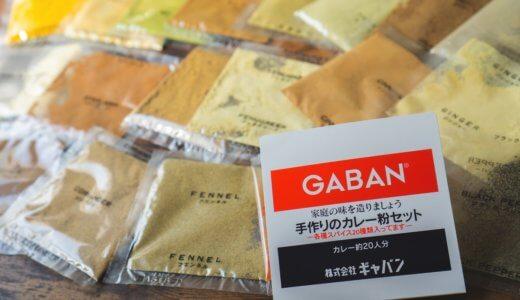 20種類のスパイスを混ぜる。「GABAN カレー粉セット」をカルディで買ってみた!