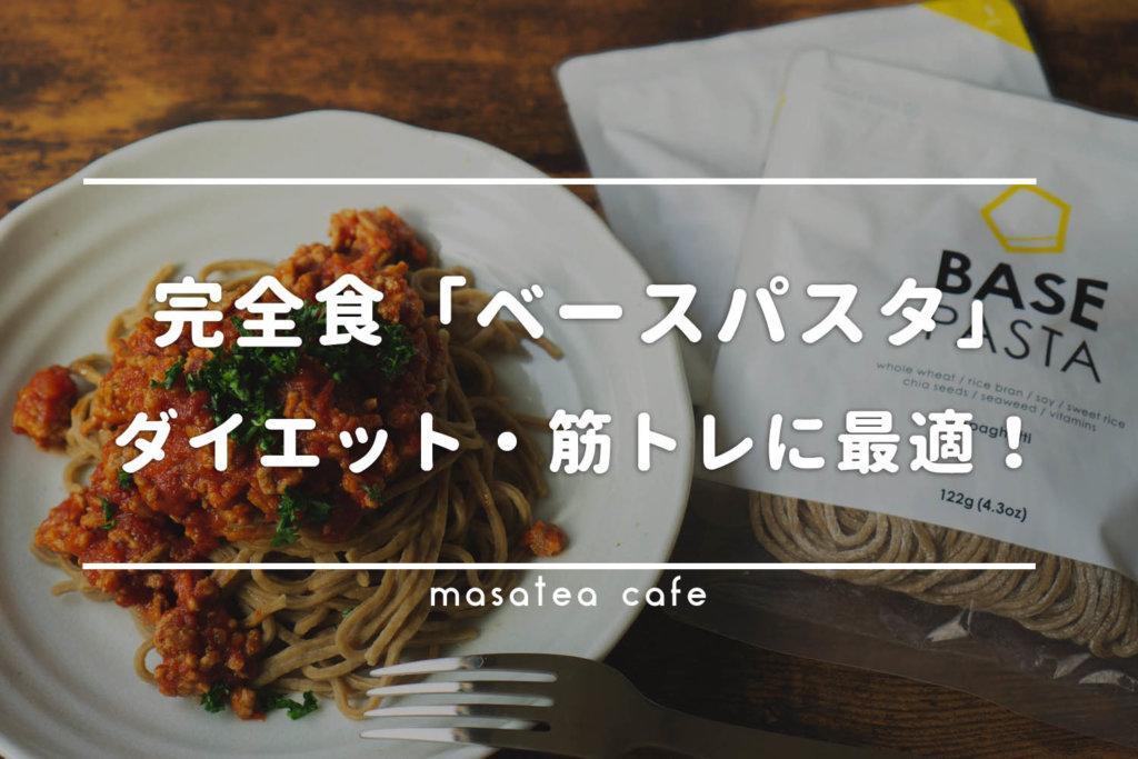basepasta-diet