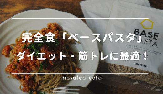 「ベースパスタ」はダイエット・筋トレにも最適!栄養素を詳しくみてみる!