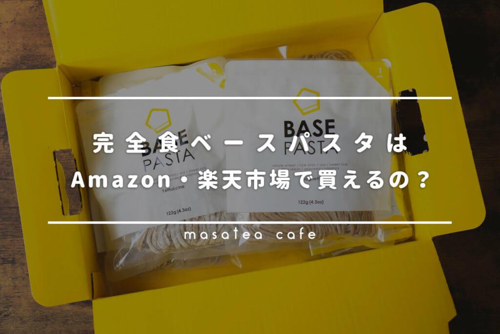 ベースパスタは楽天市場やAmazonで買えるの?現在は公式サイトのみの販売に!