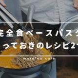 ベースパスタの美味しい食べ方!とっておきのレシピを2つ紹介します。