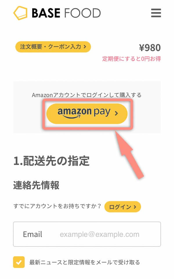 Amazonペイを選択
