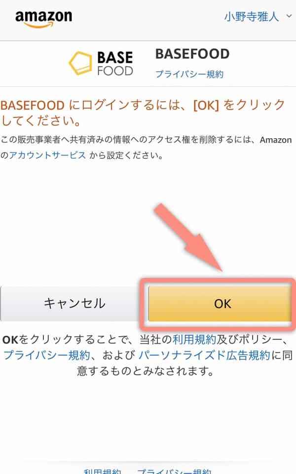 Amazonへログイン