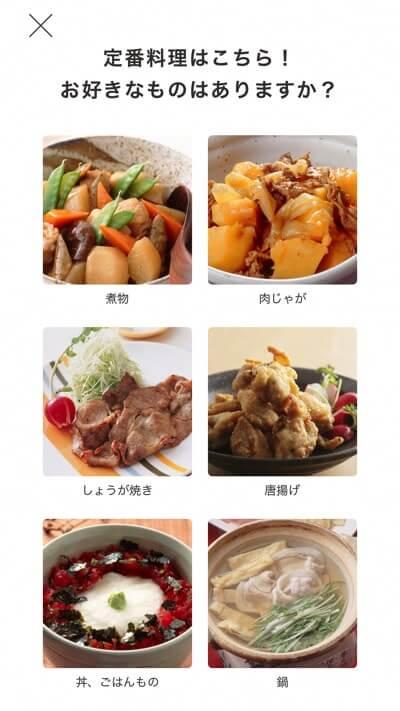 定番料理から探す