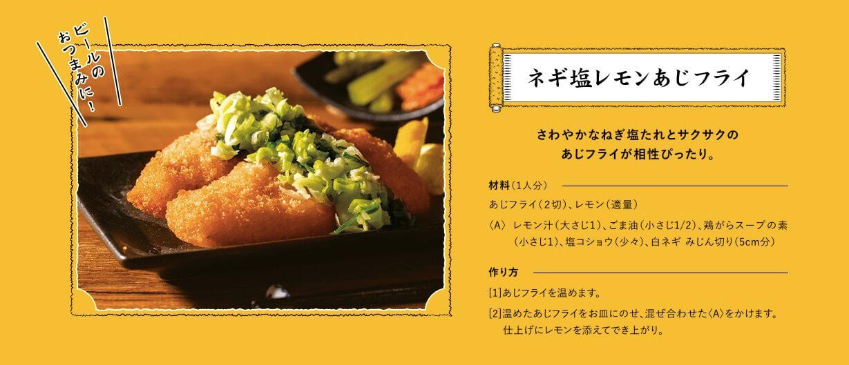 山田のフライレシピ-1