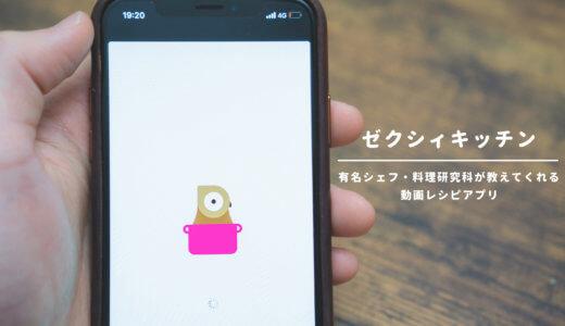 動画レシピアプリ「ゼクシィキッチン」を詳しく解説!有名なシェフや料理研究家が教えてくれる!