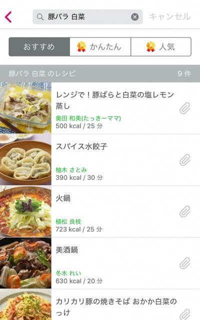 食材や料理名で検索