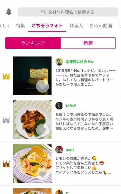 料理の写真を投稿したり、見たりできる