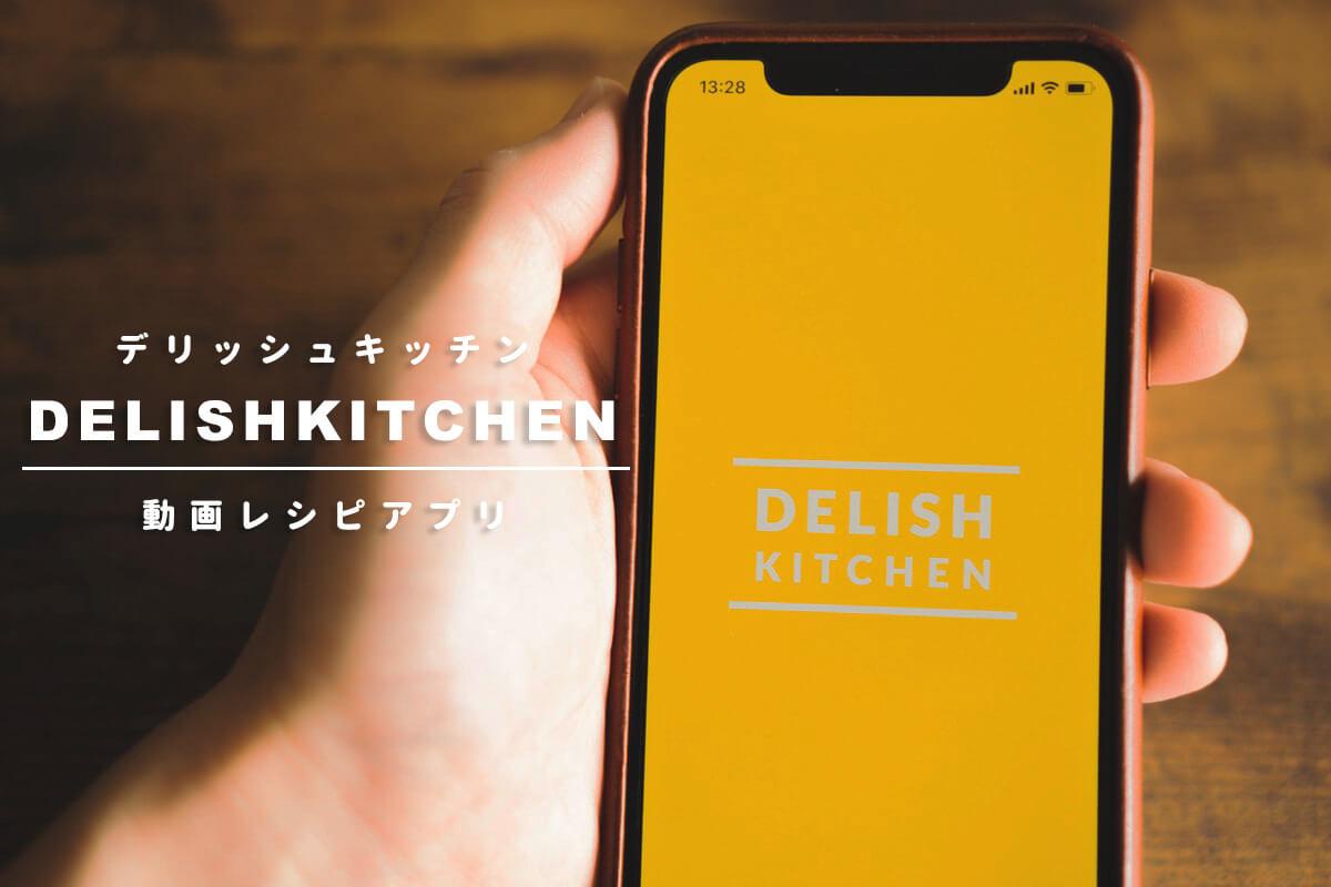 動画レシピアプリ「デリッシュキッチン」