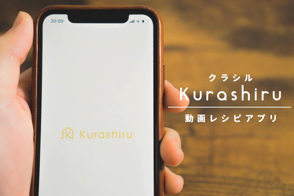 レシピ動画アプリ「クラシル」