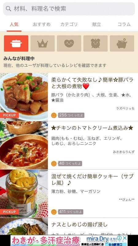 楽天レシピは人気レシピが無料でわかる