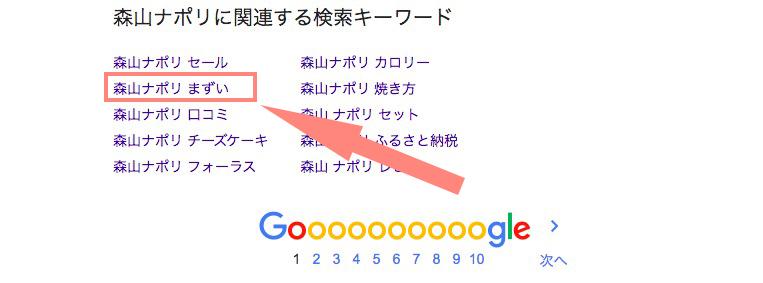 「森山ナポリ まずい」という検索ワード
