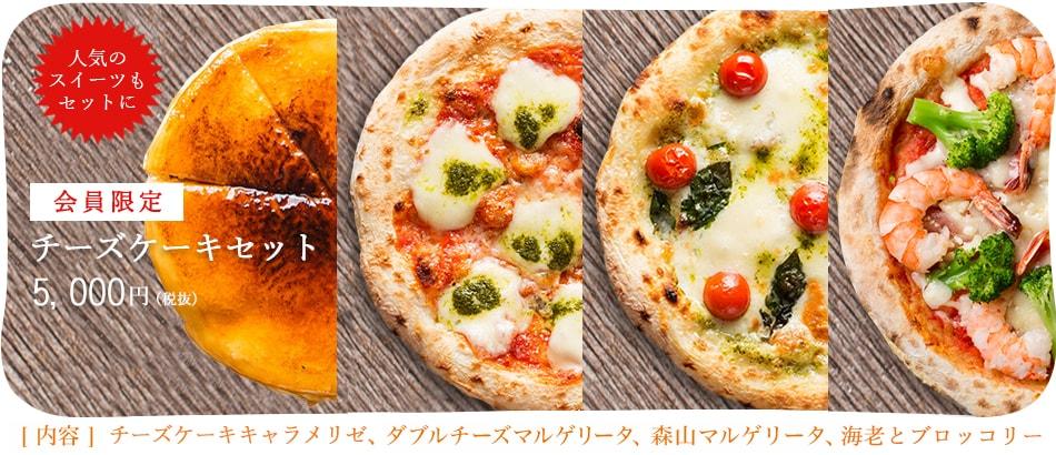 森山ナポリ「チーズケーキセット」