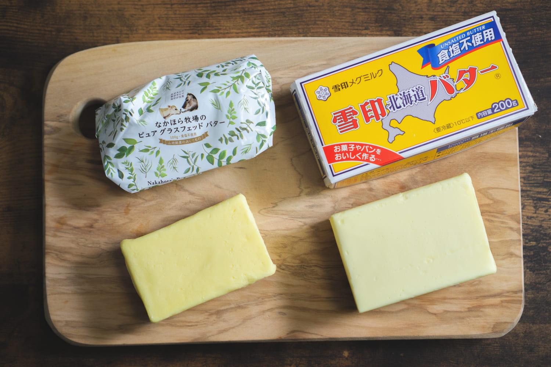 グラスフェッドバターを食べてみる!普通のバターと比較