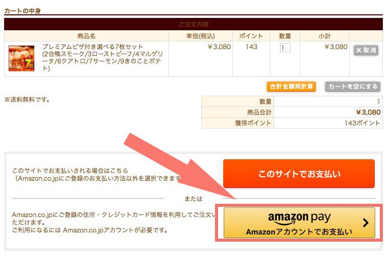 Amazonペイで簡単に支払いできる