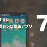【2020】初心者におすすめ!動画で教えてくれる料理レシピ アプリTOP7【iPhone・Android対応】