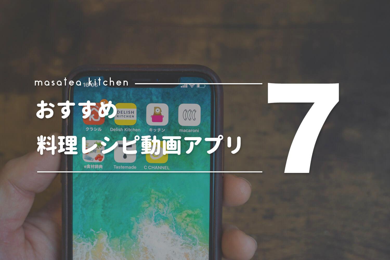 【2019】初心者におすすめ!動画で教えてくれる料理レシピ アプリTOP7【iPhone・Android対応】