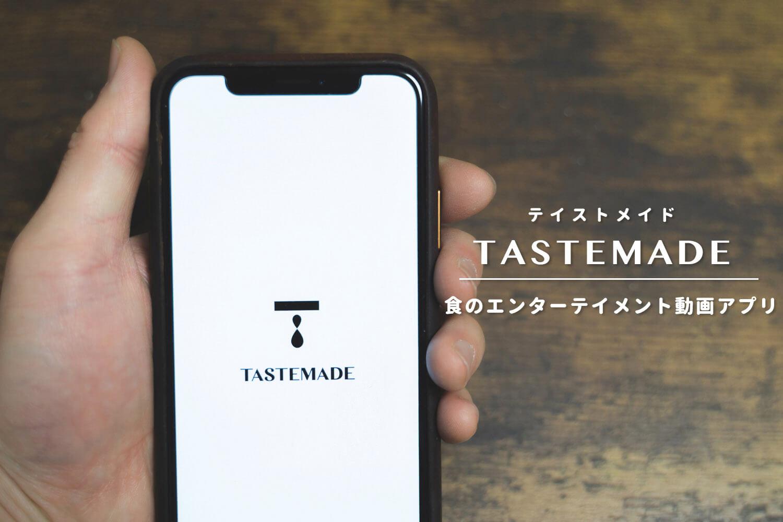 tastemade(テイストメイド)