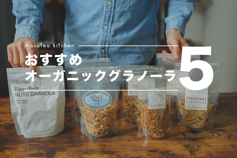 【無添加】オーガニックグラノーラおすすめ5選!甘さ控えめのナチュラルな美味しさ!