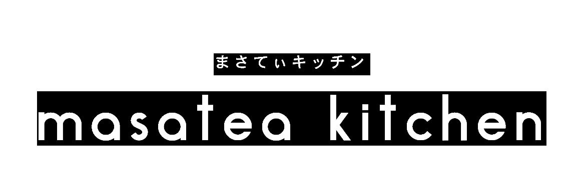Masatea Kitchen[まさてぃキッチン]