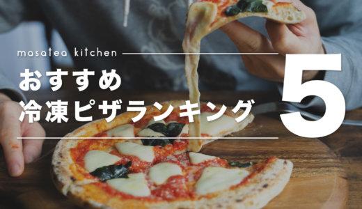 【お取り寄せ】冷凍ピザおすすめランキングTOP5!美味しい本格ナポリピッツァが自宅で!