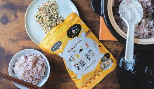 22種類の雑穀米入り!「はらぺこ雑穀」を食べてみた!【口コミ】