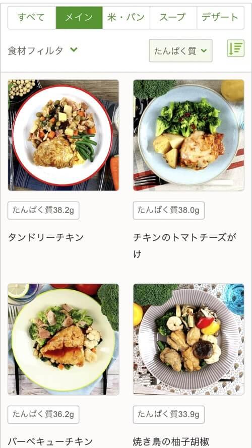 「タンパク質」の多い順
